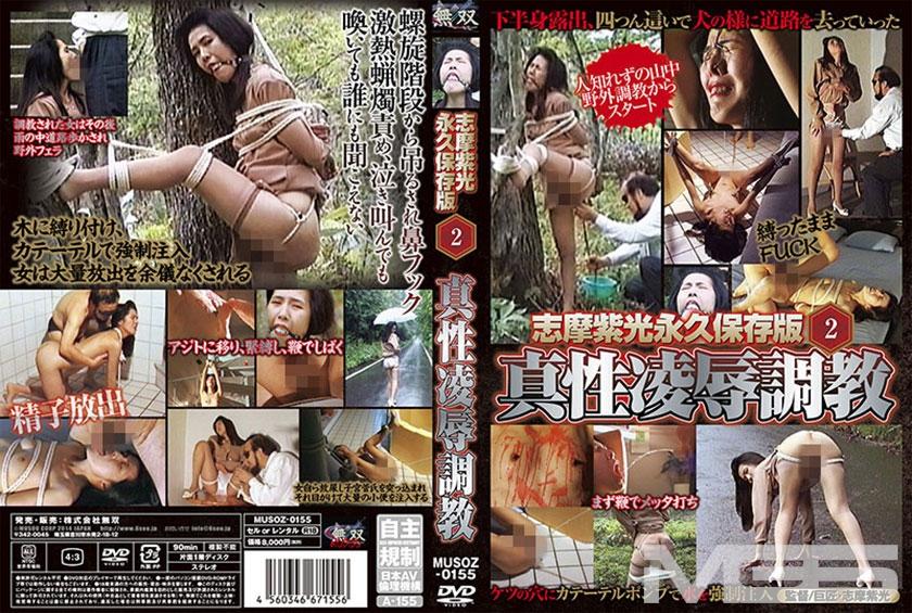 志摩紫光永久保存版 2 真性凌辱調教 muso-155